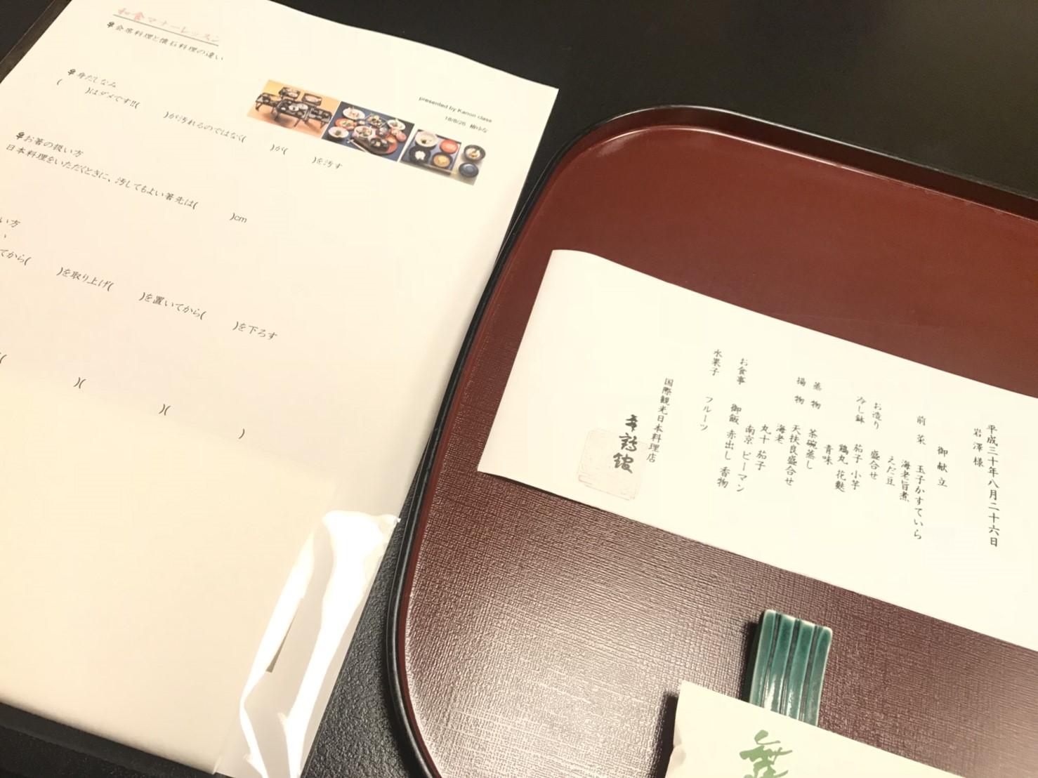 名古屋駅 和食