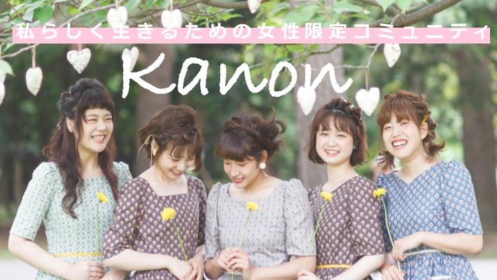 Kanon オンラインサロン