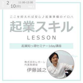 名古屋 起業 セミナー