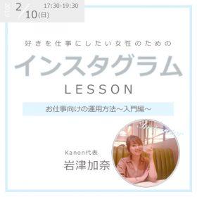 名古屋 インスタグラム セミナー