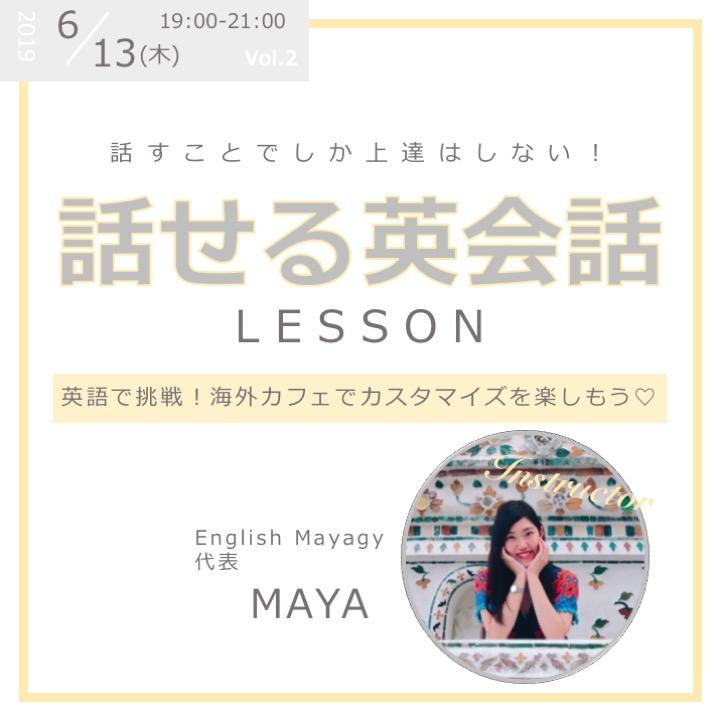 英会話 名古屋 レッスン 教室