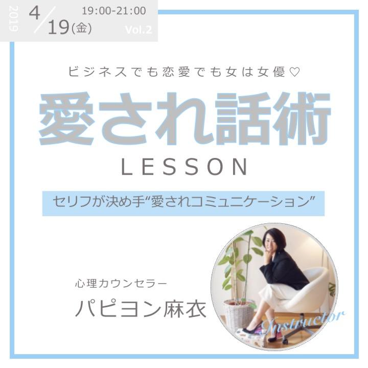 コミュニケーションスキル 名古屋