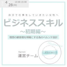 名古屋 ペルソナ設計