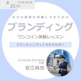 起業スキル 名古屋