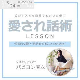 コミュニケーション 名古屋