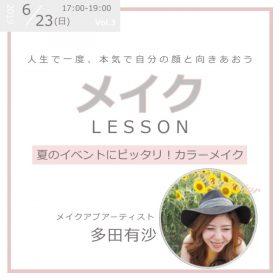 名古屋 習い事 女性