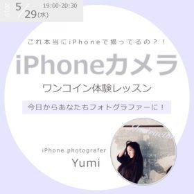 アイフォン カメラ セミナー 名古屋