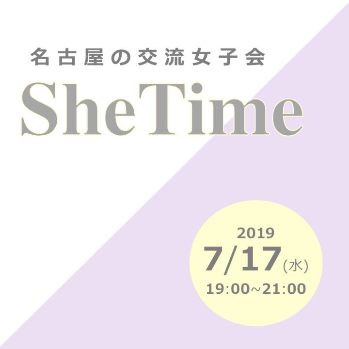 名古屋 交流会 女性