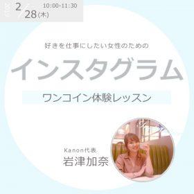 インスタグラム セミナー 名古屋