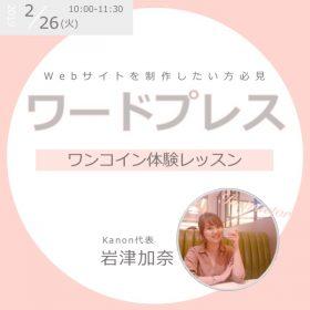 名古屋 ワードプレス