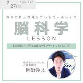 名古屋 脳科学 講座