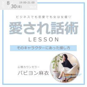 名古屋 コミュニケーション セミナー