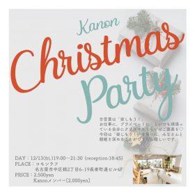 名古屋 クリスマス 女子会