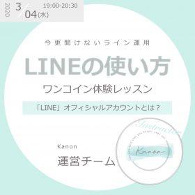 女子会 LINE ビジネス