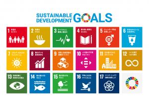 SDGs サスティナブル  持続可能
